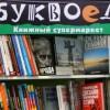 «Буквоед» откроет в Новгороде центр культуры чтения