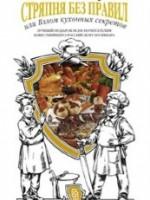 Галина Райхерт «Стряпня без правил, или Взлом кухонных секретов. Записки не только о кулинарии»
