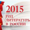 Год литературы обойдется России в 50 млн. рублей