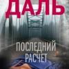 Хьелль Ола Даль «Последний расчет»