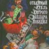 Книга для детей «Как отважный рубль хитрого доллара победил» вышла в России
