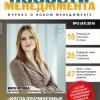 Анонс журнала «Новости менеджмента», № 5, 2014