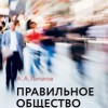 А.А.Липатов «Правильное общество. Моральные основания»
