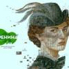 Отрывок из «Анны Карениной» прочитали в США потомки Толстого