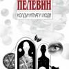 Первый рассказ Пелевина экранизировал украинский режиссер