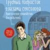 Александр Полеев «Трудный подросток глазами сексолога»