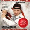 Анонс журнала «Рекламодатель», № 10, 2014