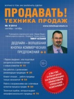 Анонс журнала «Продавать! Техника продаж», № 5, 2014