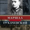 Наталия Шило, Александр Глушко «Маршал Тухачевский. Мозаика разбитого зеркала»