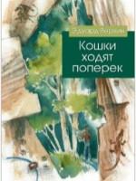 Эдуард Веркин «Кошки ходят поперек» (+ розыгрыш призов от «Эксмо»)