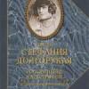 Стефания Долгорукая «Россия перед катастрофой»