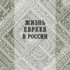 Юлий Гессен «Жизнь евреев в России»