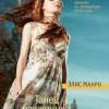 Элис Манро «Танец блаженных теней»