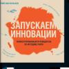Гийс Ван Вульфен «Запускаем инновации. Иллюстрированный путеводитель по методике FORTH»