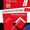 В Париже завершился книжный салон «Русская литература»