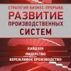 А. Баранов, Р. Нугайбеков «Развитие производственных систем: стратегия бизнес-прорыва. Кайдзен. Лидерство. Бережливое производство»