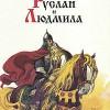 «Руслан и Людмила» появятся 3D