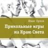 Иван Орлов «Прикольные игры на краю света»