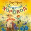 Саша Черный «Вечерний хоровод» (с илл. Елены Селивановой)