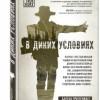 Джон Кракауэр «В диких условиях»