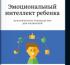 Джон Готтман «Эмоциональный интеллект ребенка»