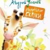 Андрей Усачев «Маленькие сказки»