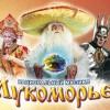 Москвичам покажут мюзикл по сказкам Пушкина