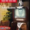 10 книг 16 Международной ярмарки интеллектуальной литературы non/fictio№