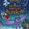 Наталья Щерба «Настоящее новогоднее волшебство»