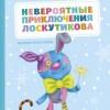 Анна Никольская «Невероятные приключения Лоскутикова»
