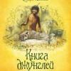 Экранизация «Книги джунглей» Киплинга выйдет только в 2017 году