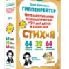 Юлия Гиппенрейтер «Интеллектуальная психологическая игра для детей и взрослых СТИХиЯ»
