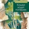 Эдуард Веркин «Кошки ходят поперек»