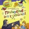 Светлана Лаврова, Ольга Колпакова  «Привидение – это к счастью»