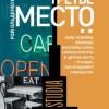 Рэй Ольденбург «Третье место: кафе, кофейни, книжные магазины, бары, салоны красоты и другие места «тусовок» как фундамент сообщества»