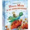 Вальдемар Бонзельс «Пчела Майя и ее приключения»