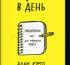 Адам Куртц «1 страница в день»