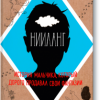 Владимир Яковлев «Нииланг: история мальчика, который дорого продавал свои фантазии»