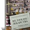 Владислав Дорофеев «Великие лекарства. В борьбе за жизнь»