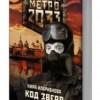 Кира Иларионова «Метро 2033: Код зверя»