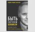 Майкл Фини Каллен «Быть Энтони Хопкинсом»