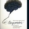Марк Уильямс, Дэнни Пенман «Осознанность. Как обрести гармонию в нашем безумном мире»