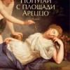 Эрик-Эмманюэль Шмитт «Попугаи с площади Ареццо»