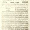 185 лет назад вышел первый номер «Литературной газеты»