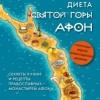 Ричард Стори, Сью Тодд, Лотти Стори «Диета святой горы Афон»