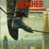 Николай Дежнев «Канатоходец»