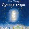 Жак Превер «Лунная опера»