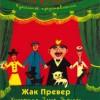 Жак Превер «Мсье и Некто: Кукольное представление»
