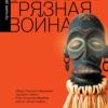 Доминик Сильвен «Грязная война»