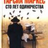 «Сто лет одиночества» — самая востребованная книга в библиотеках Москвы